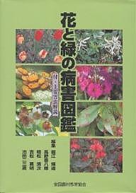 花と緑の病害図鑑/堀江博道【合計3000円以上で送料無料】