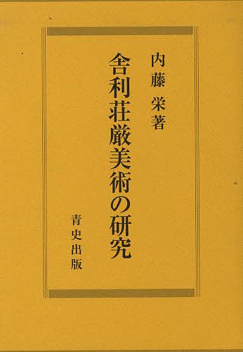 【100円クーポン配布中!】舎利荘厳美術の研究/内藤栄