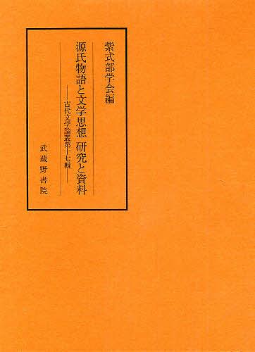 源氏物語と文学思想研究と資料/紫式部学会