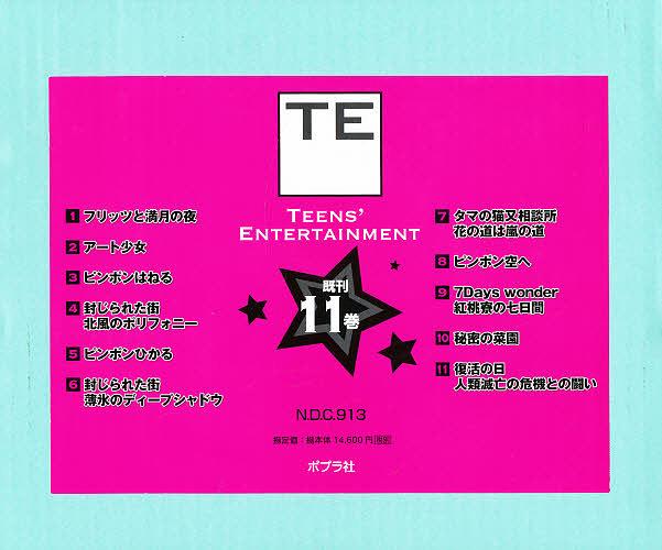【100円クーポン配布中!】TEENS' ENTERTAIN 既11