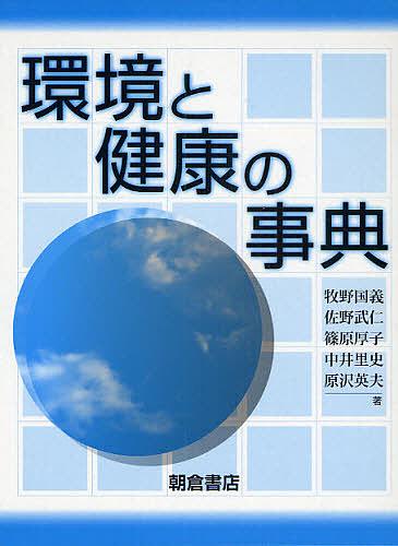 【100円クーポン配布中!】環境と健康の事典/牧野国義