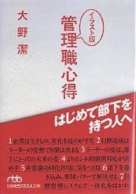 日経ビジネス人文庫 イラスト版管理職心得 セール品 はじめて部下を持つ人へ 大野潔 3000円以上送料無料 送料無料