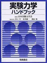 【100円クーポン配布中!】実験力学ハンドブック/日本実験力学会
