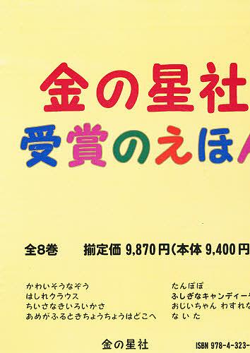 【100円クーポン配布中!】金の星社受賞のえほん 全8巻