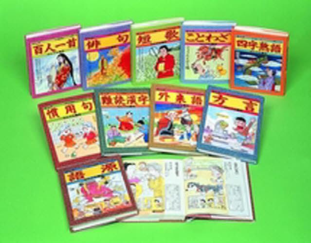 【100円クーポン配布中!】まんが国語なんでも事典シリーズ 全10巻