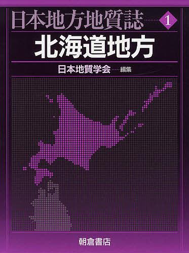【100円クーポン配布中!】日本地方地質誌 1/日本地質学会