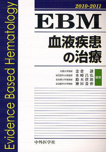 【100円クーポン配布中!】EBM血液疾患の治療 2010-2011
