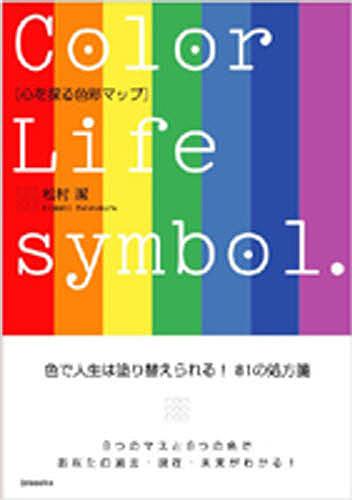 izbooks 心を探る色彩マップ Color life 低価格 並行輸入品 symbol 3000円以上送料無料 松村潔