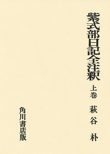 【100円クーポン配布中!】紫式部日記全注釈 上巻/萩谷朴
