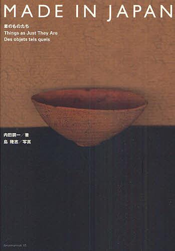 MADE IN JAPAN 素のものたち/内田鋼一/島隆志【3000円以上送料無料】
