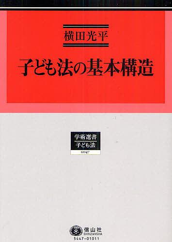 【100円クーポン配布中!】子ども法の基本構造/横田光平