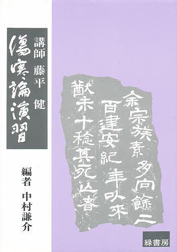 【100円クーポン配布中!】傷寒論演習