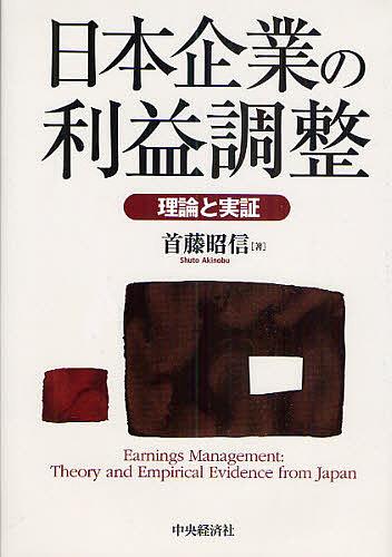 出色 日本企業の利益調整 メーカー直売 理論と実証 3000円以上送料無料 首藤昭信