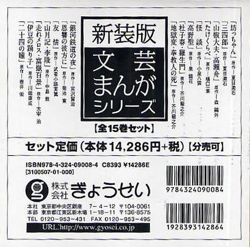 【100円クーポン配布中!】文芸まんがシリーズ新装版 15巻セット