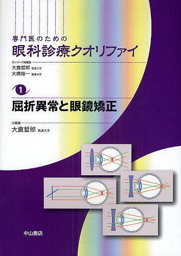 【100円クーポン配布中!】専門医のための眼科診療クオリファイ 1
