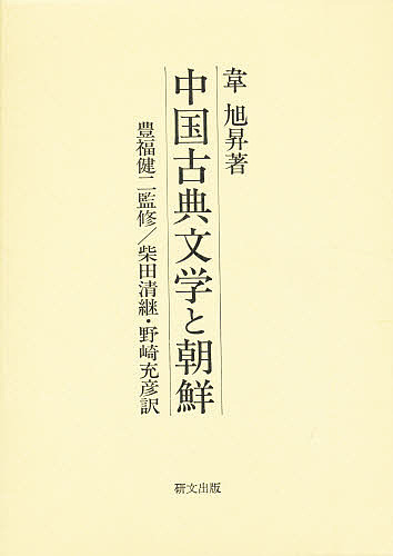 中国古典文学と朝鮮【合計3000円以上で送料無料】