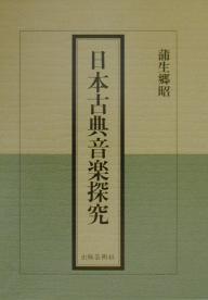 【100円クーポン配布中!】日本古典音楽探究/蒲生郷昭