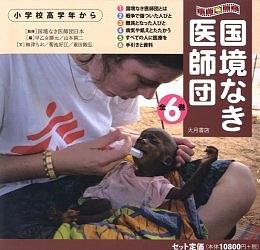 写真絵本国境なき医師団 6巻セット【合計3000円以上で送料無料】