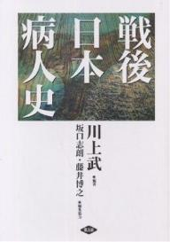 戦後日本病人史/川上武