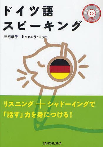 最新アイテム ドイツ語スピーキング 引き出物 三宅恭子 ミヒャエラ コッホ 3000円以上送料無料
