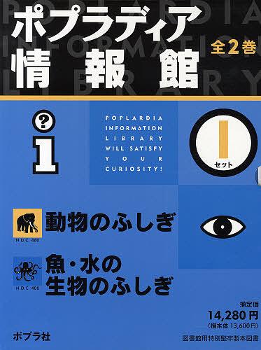 【100円クーポン配布中!】ポプラディア情報館 Iセット 全2巻
