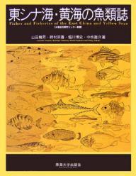 【100円クーポン配布中!】東シナ海・黄海の魚類誌/山田梅芳