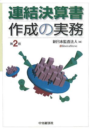 連結決算書作成の実務 新作アイテム毎日更新 新日本監査法人 3000円以上送料無料 内祝い