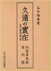 【100円クーポン配布中!】復刻版 久遠の実在/谷口雅春