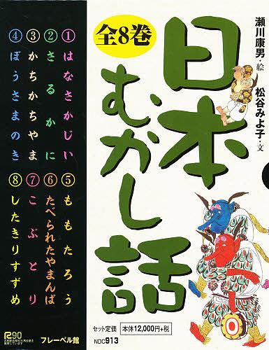 日本むかし話 8巻セット【合計3000円以上で送料無料】