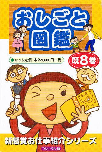 【100円クーポン配布中!】おしごと図鑑 既8巻