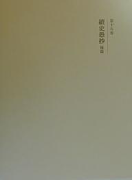 国史大系 第15巻 新装版/黒板勝美【合計3000円以上で送料無料】