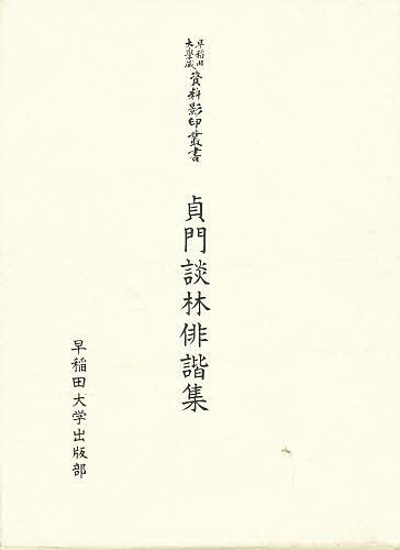 【100円クーポン配布中!】貞門談林俳諧集/雲英末雄