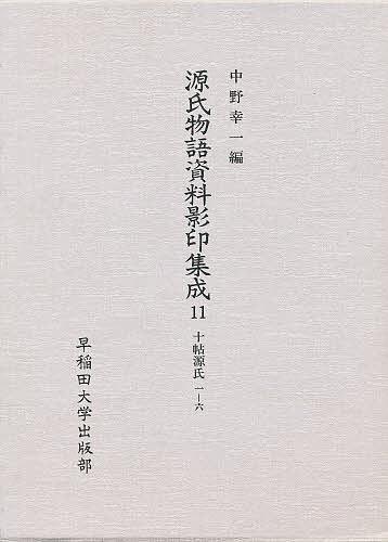 源氏物語資料影印集成 11/中野浩一/〔野々口立圃【合計3000円以上で送料無料】