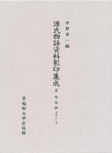 源氏物語資料影印集成 8/中野浩一/三条西実枝【合計3000円以上で送料無料】