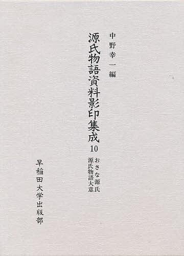【100円クーポン配布中!】源氏物語資料影印集成 10/中野浩一/野々口立圃