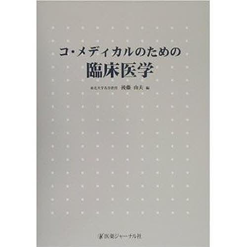 【100円クーポン配布中!】コ・メディカルのための臨床医学/後藤由夫