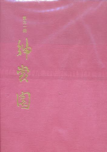 【100円クーポン配布中!】第91回紳裳園/一文株式会社