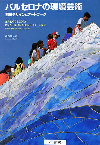 【100円クーポン配布中!】バルセロナの環境芸術 都市デザインとアートワーク/樋口正一郎