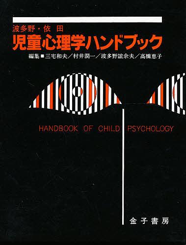 【100円クーポン配布中!】波多野 依田児童心理学ハンドブック