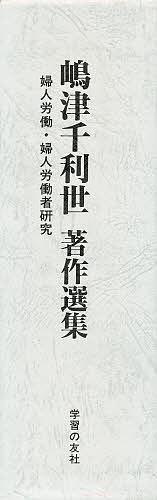 嶋津千利世著作選集 3巻セット【合計3000円以上で送料無料】