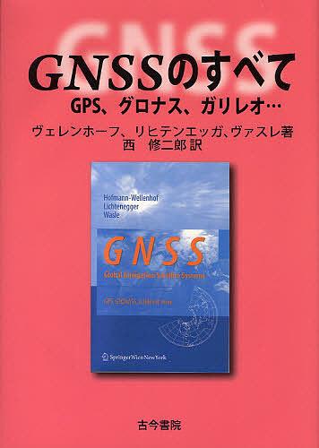 【100円クーポン配布中!】GNSSのすべて GPS、グロナス、ガリレオ…/B.ホフマン・ヴェレンホーフ/西修二郎