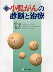 【100円クーポン配布中!】新小児がんの診断と治療/別所文雄