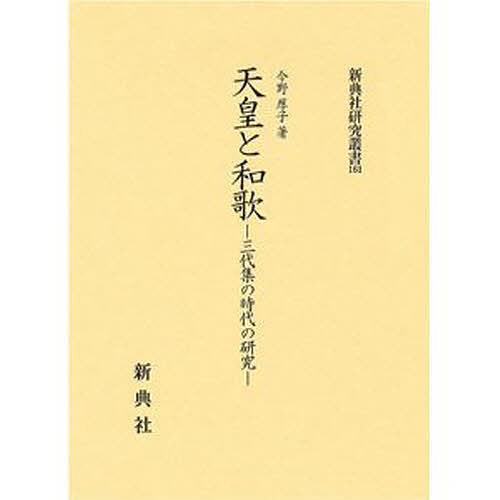 天皇と和歌 三代集の時代の研究/今野厚子【合計3000円以上で送料無料】