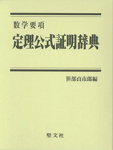 【100円クーポン配布中!】数学要項定理公式証明辞典/笹部貞市郎
