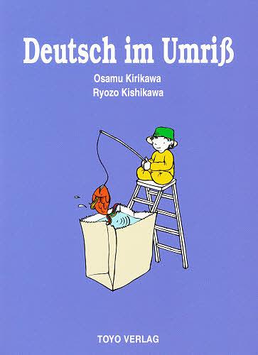 ドイツ語のアウトライン 男女兼用 70%OFFアウトレット 3000円以上送料無料