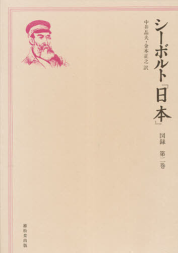【100円クーポン配布中!】日本 図録 第2巻