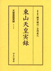 【店内全品5倍】天皇皇族実録 112 影印【3000円以上送料無料】