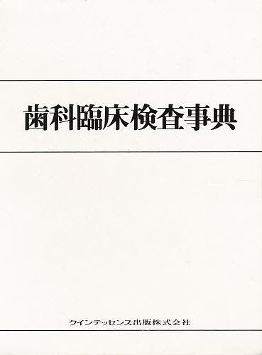 【100円クーポン配布中!】歯科臨床検査事典/青木英夫