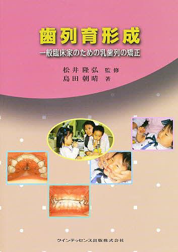 【100円クーポン配布中!】歯列育形成 一般臨床家のための乳歯列の矯正/島田朝晴