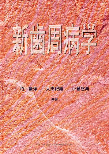 【100円クーポン配布中!】新歯周病学/栢豪洋